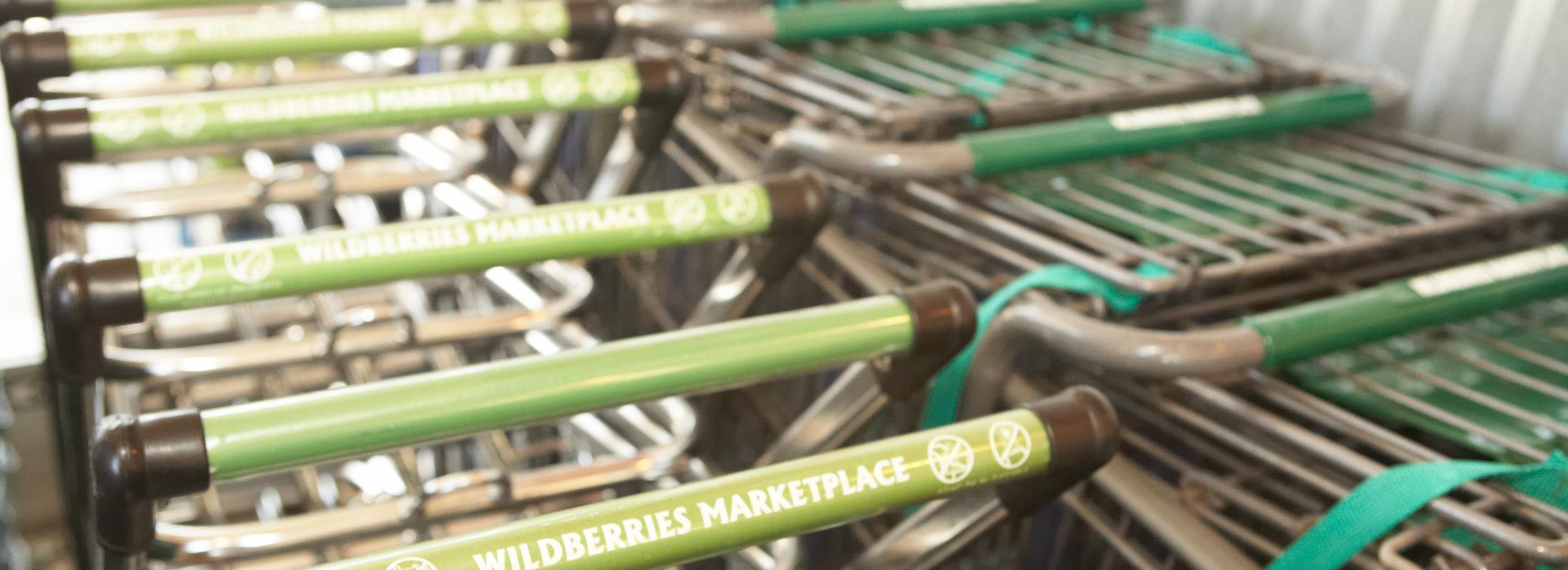 Wildberries Shopping Carts